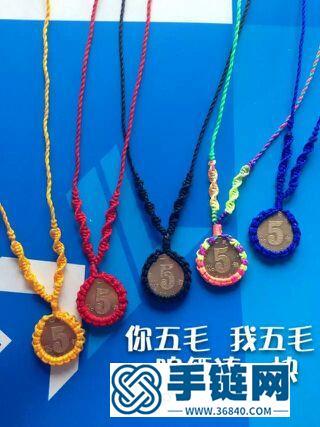 玉线包硬币情侣项链的制作方法