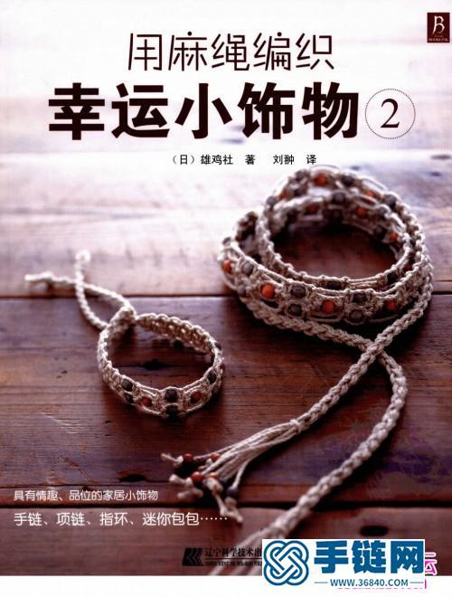 麻绳编织方法:《用麻绳编织幸运小饰物2》(全书)