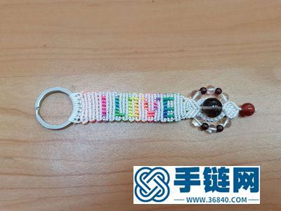 中国结编绳图解_简单DIY织编字包挂钥匙扣