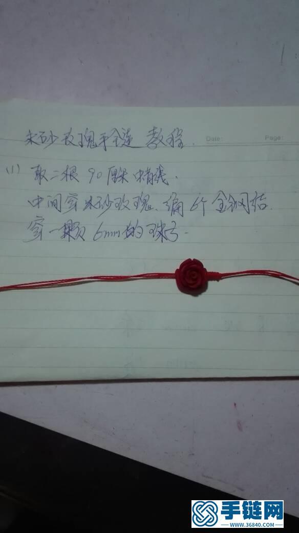 玫瑰花手链