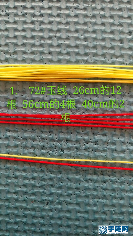 四叶草(小花)手链教程