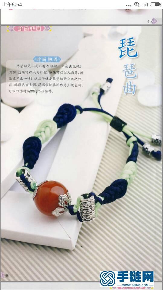 琵琶语手链