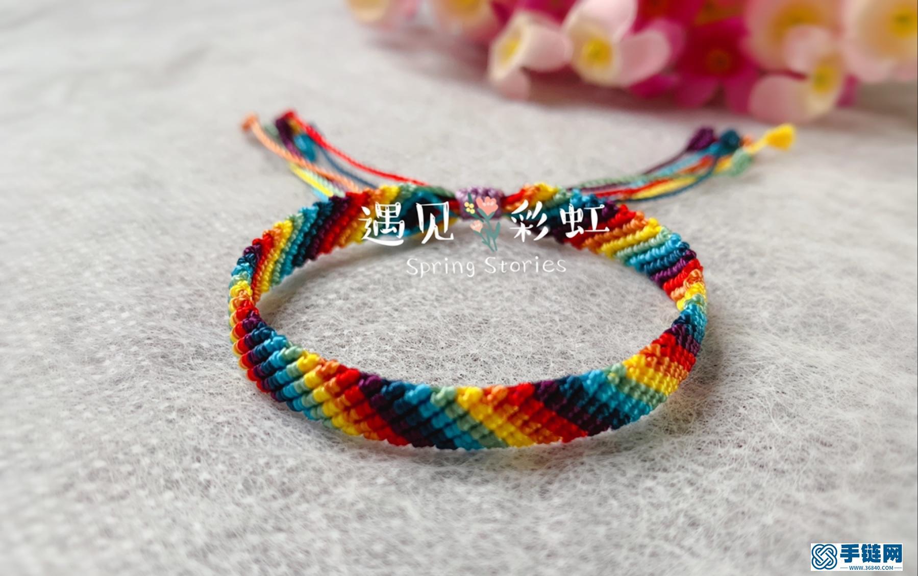编绳 超级美的彩虹手绳 零基础手残党也能轻松学会