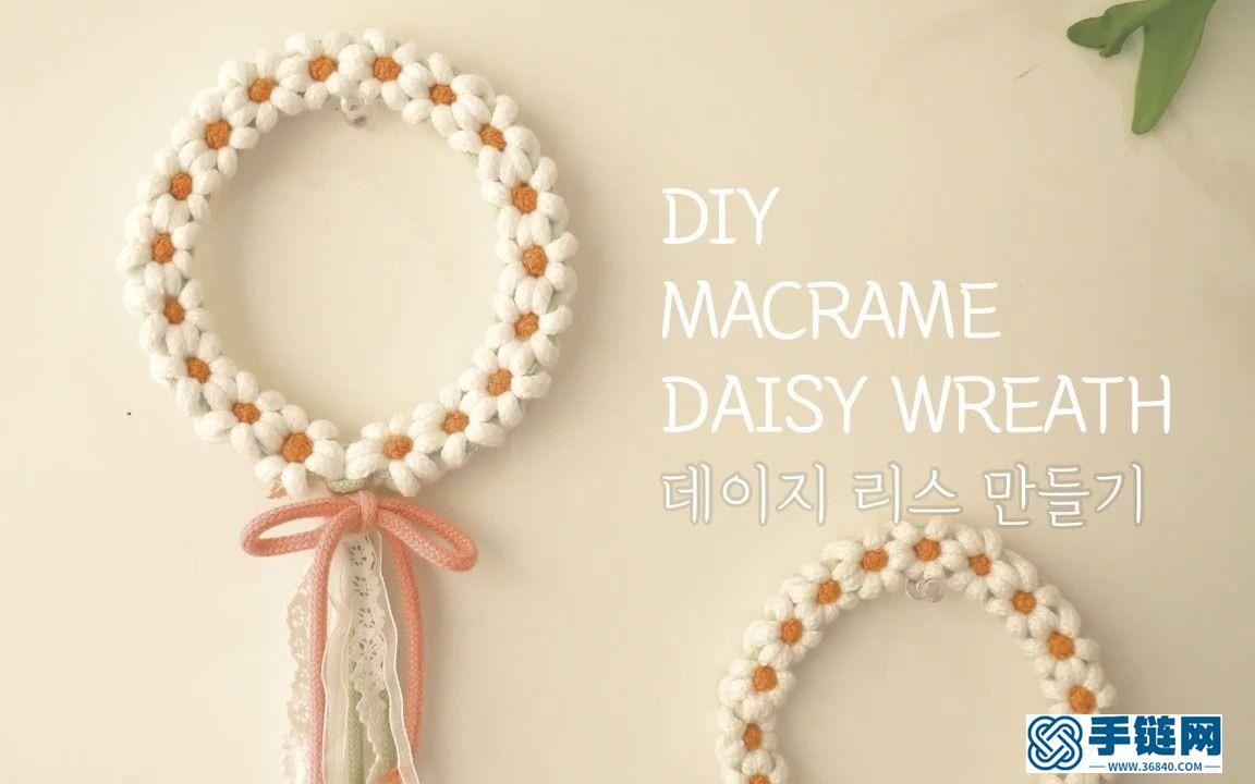 Macrame编织桃花结雏菊小花环,美丽又清新