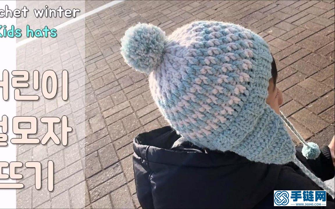 钩针编织儿童护耳帽,给孩子准备一份暖暖的入冬礼物吧!