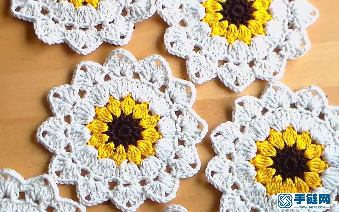钩针编织美丽的向日葵拼花花片