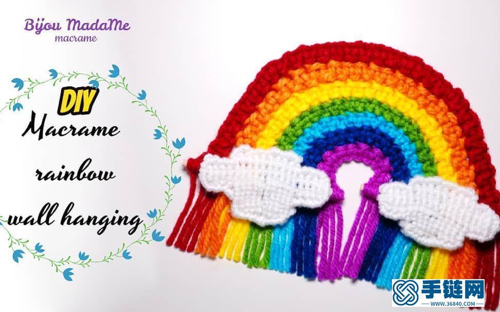 Macrame编织简易儿童房墙面装饰-云朵彩虹