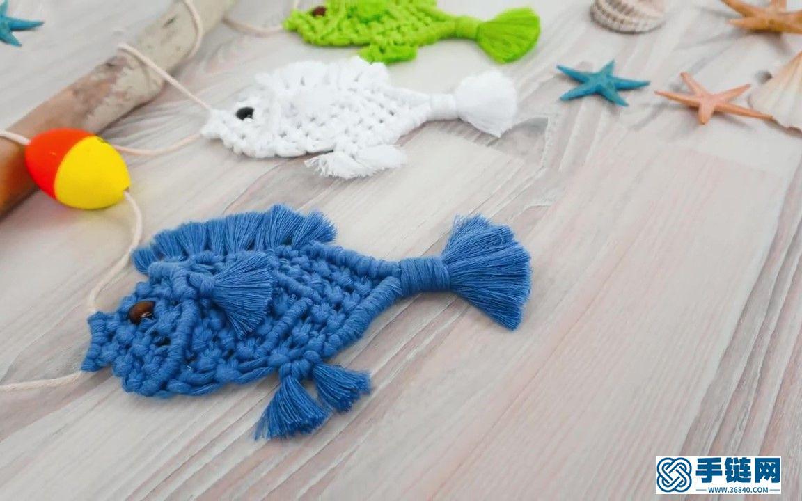 Macrame编织可爱的小鱼壁挂,编织一串装饰儿童房吧