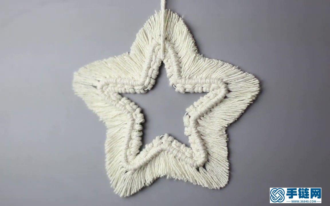 Macrame手工编织简单五角星星装饰教程