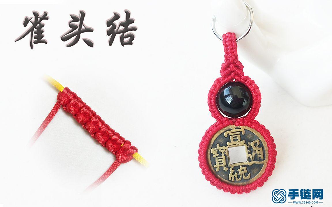 中国结基础结之雀头结,很实用的编法