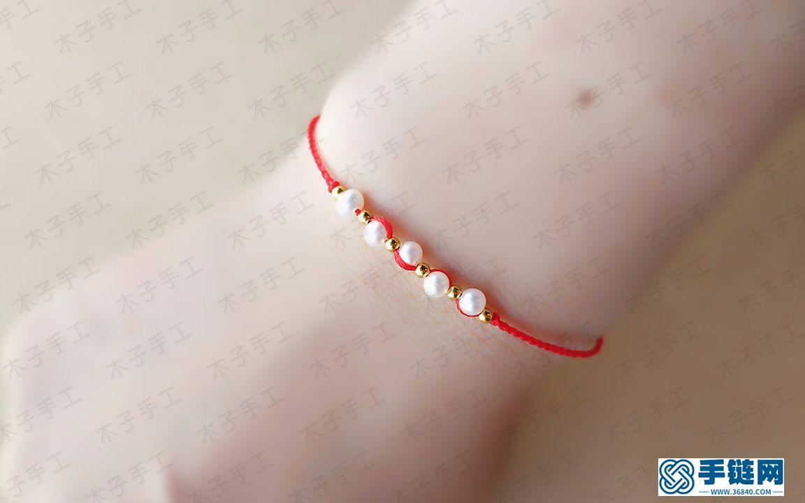 非常漂亮的珍珠红绳手链编法,新手都能学会