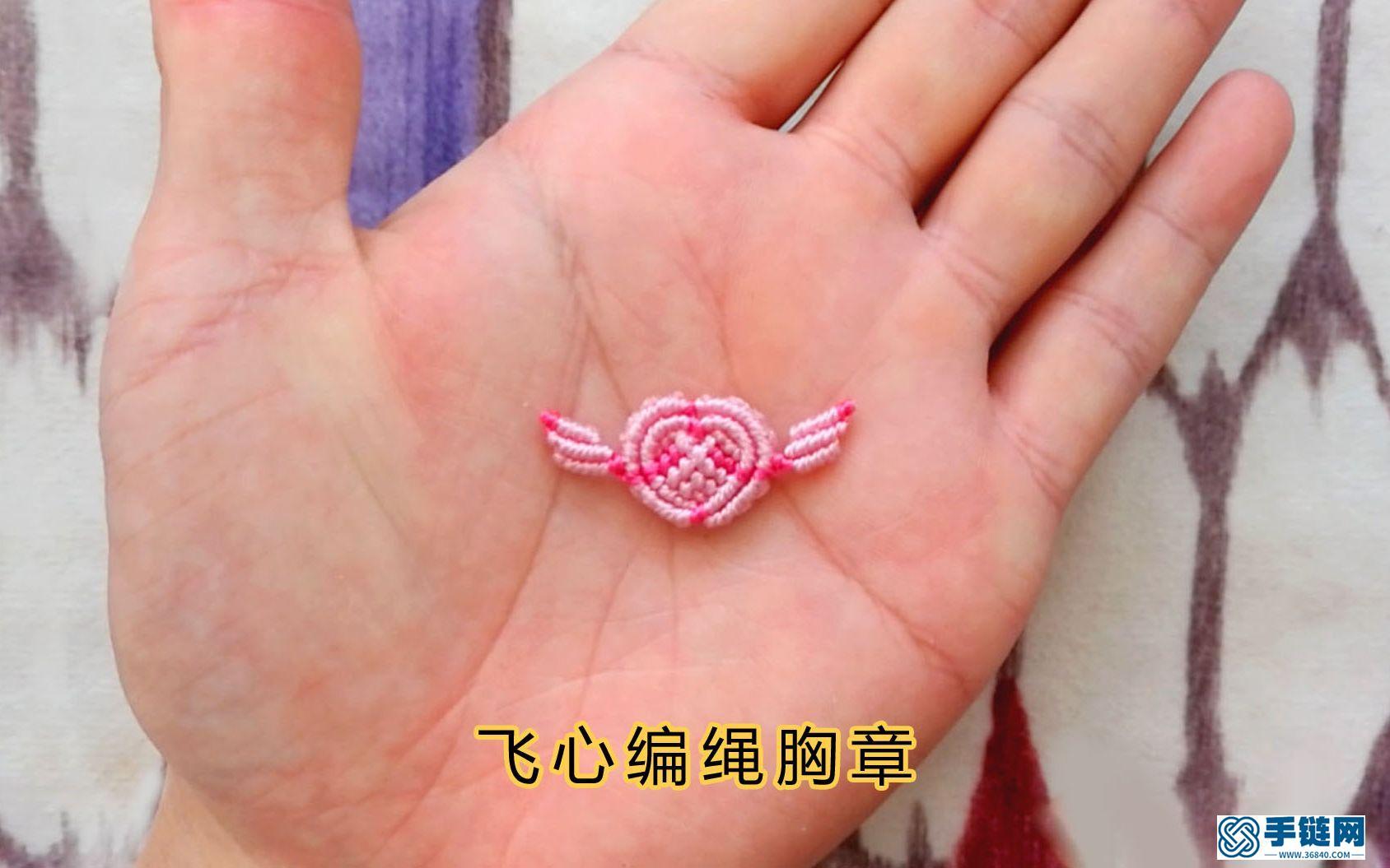 【编绳】飞心编绳胸章 天使心编绳加强版 天清气朗 适合飞翔