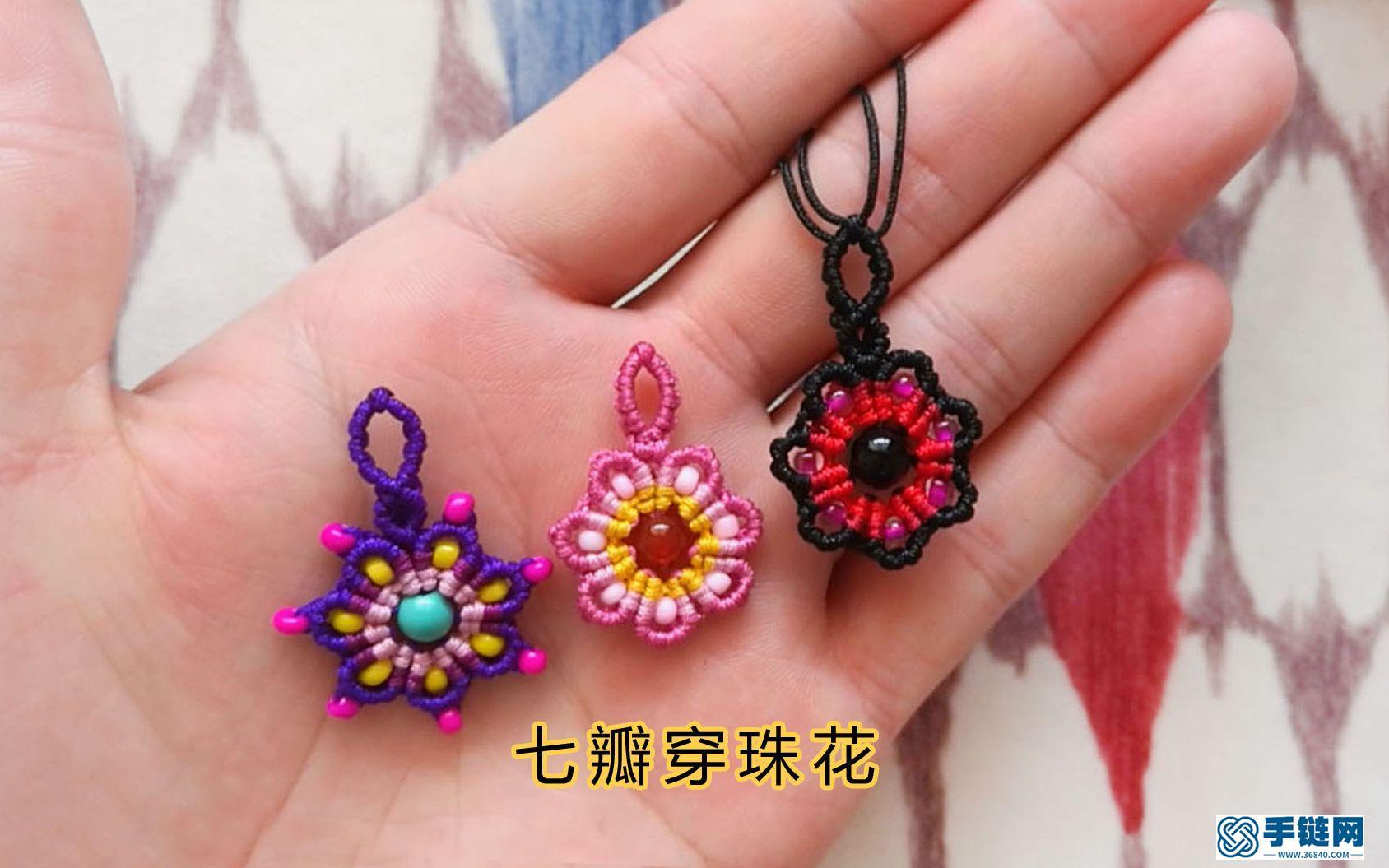 七瓣穿珠花 斜卷结应用编绳造型 做一朵你心中的花花
