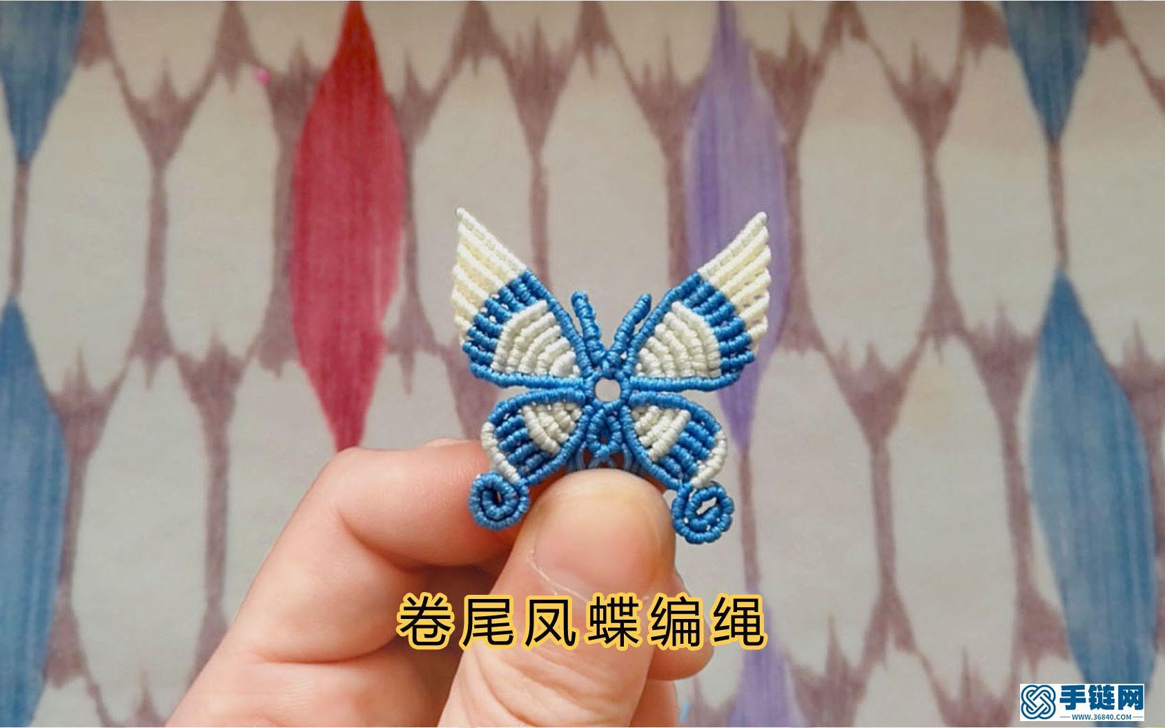 卷尾凤蝶 斜卷结应用编绳造型 做一只你心中的蝴蝶