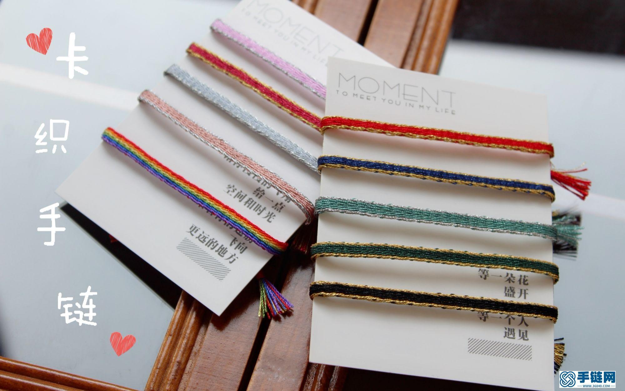 北欧卡织 细款撞色金银丝手绳 DIY 神奇小卡片翻一翻就可以织出精美的手链哦~
