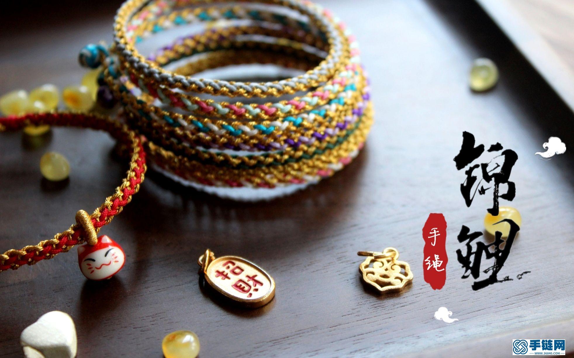 锦鲤 幸运端午手绳 超级简单的盘编手绳 可以穿招财猫转运珠和小吊坠的百搭手链