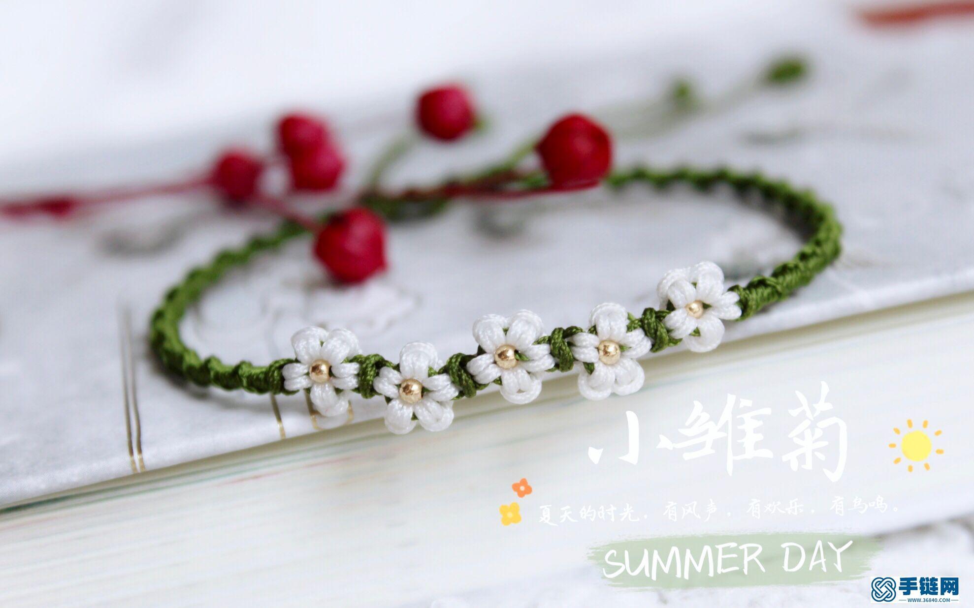 小雏菊 清新可爱的小花手绳DIY教程 开在腕间的花枝~