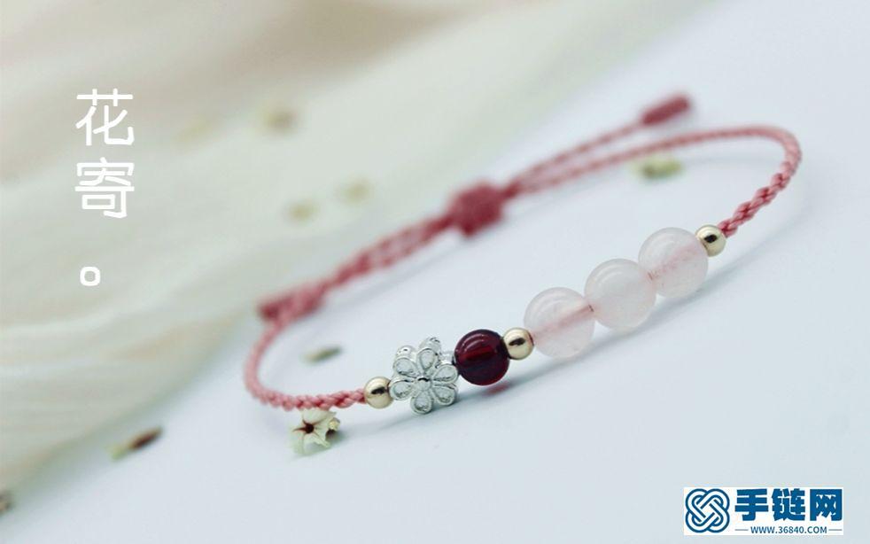 花寄 招桃花滴粉水晶石榴石手绳DIY教程 漂亮的樱花粉和古典的中国红哪个更合你的心意呢 希望这条手链可以守护爱情~