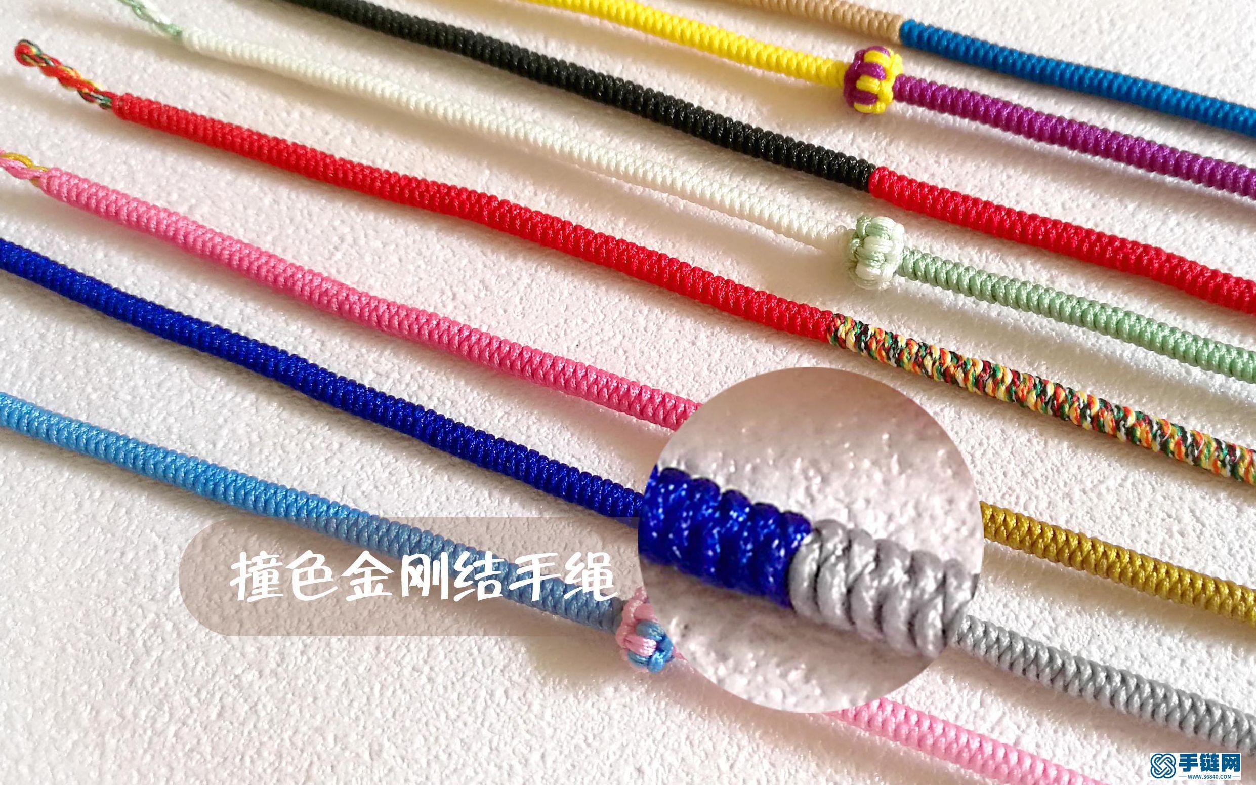 一首歌曲的时间学习一种编绳 新手上手十件套之撞色金刚结手绳教程(五)