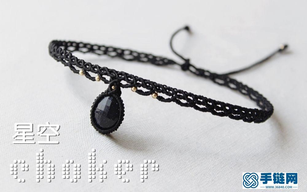 星空choker 蓝砂石项圈勇气信心项圈编绳 DIY教程 带给你勇气与信心~macrame包石系列