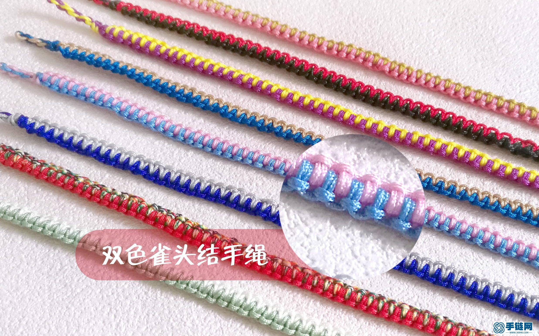 一首歌曲的时间学习一种编绳 新手上手十件套之双色雀头结手绳教程(九)