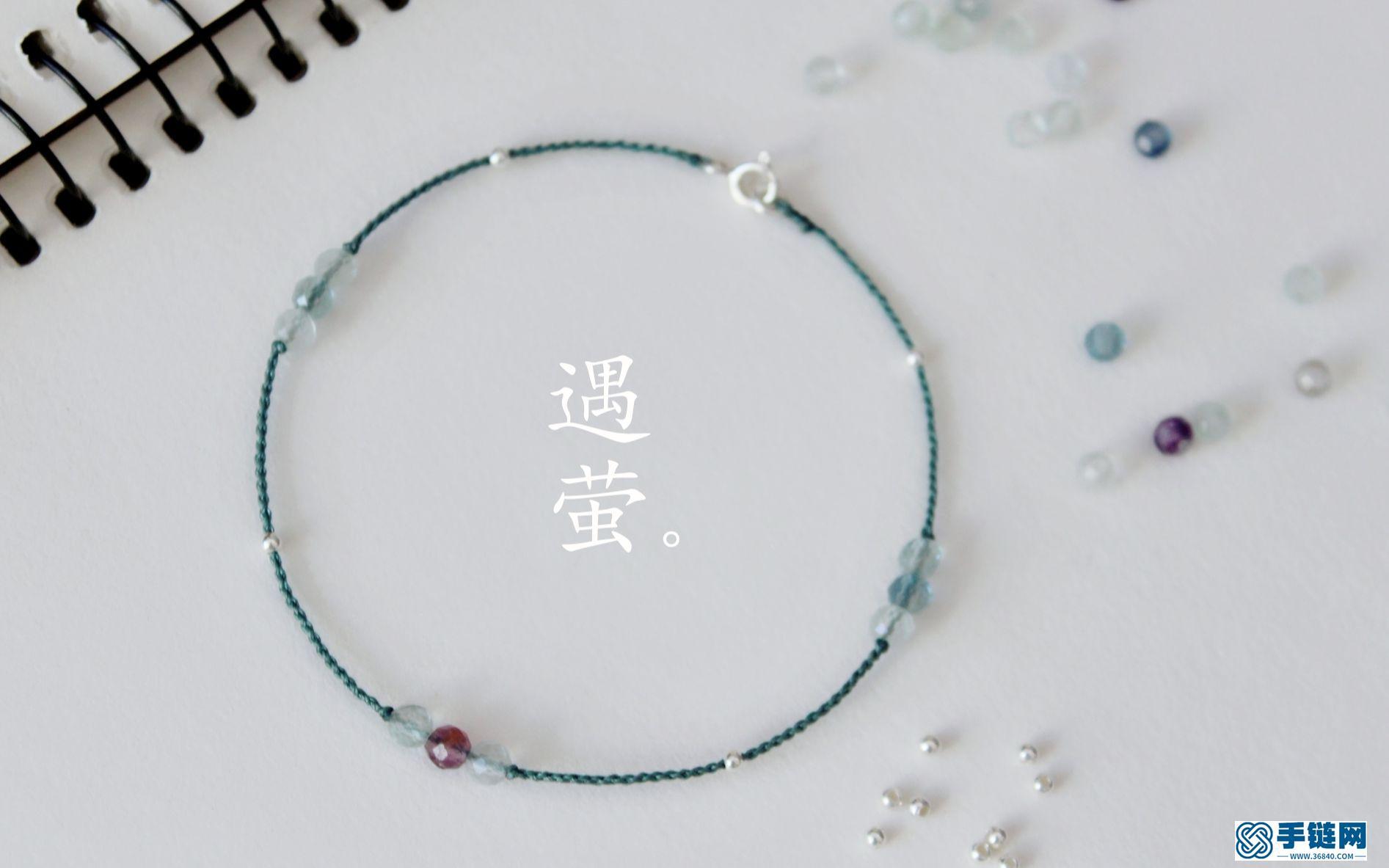 遇萤·极细手绳DIY视频教程  天然彩萤石和小银珠的碰撞 清新自然的颜色哦