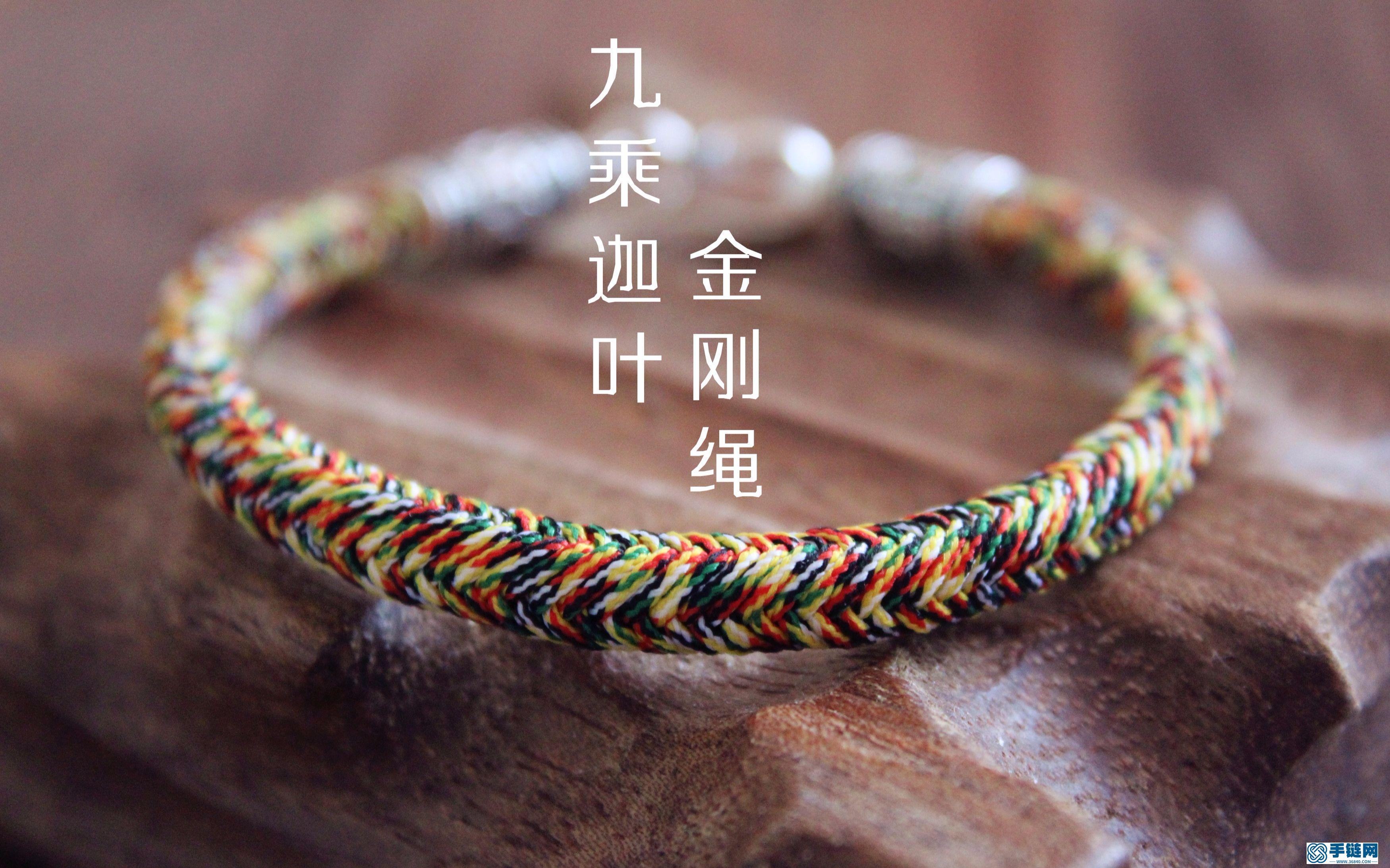 九乘迦叶 一缕青丝金刚绳 护身个性手绳~内置管子可做藏头发的手绳哦
