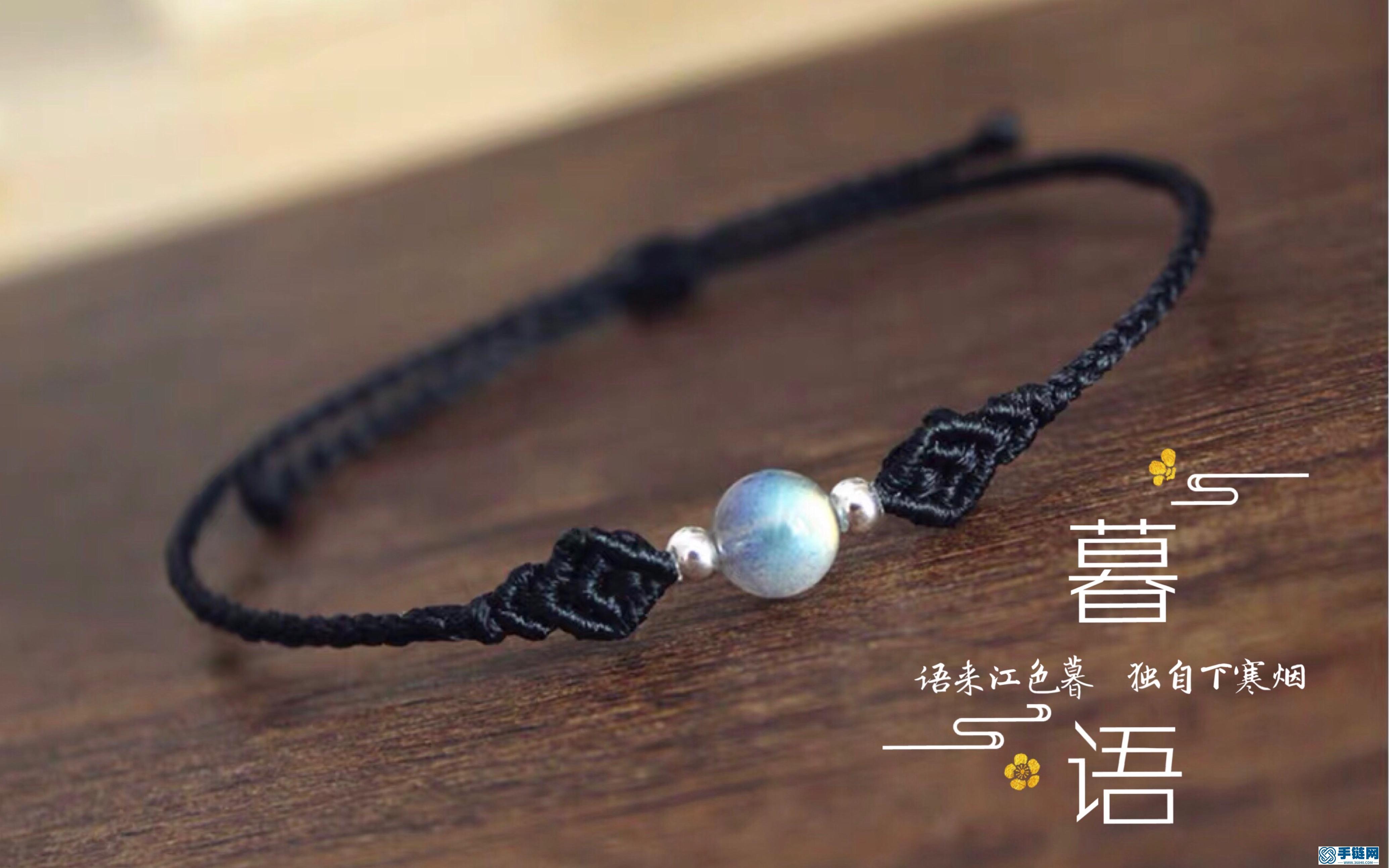 暮语 月光石蜡线手绳DIY视频教程macrame森系复古个性手绳