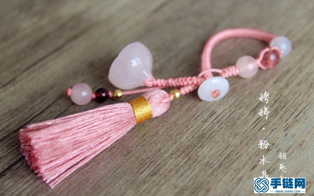 娉婷·粉水晶莲蓬钥匙扣,用了我喜欢的草莓晶石榴石搭配粉晶莲蓬和藕粉流苏,超少女的~