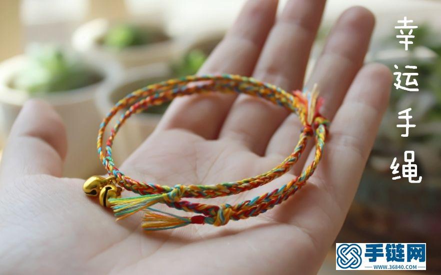 祈福 幸运手绳 许愿绳~可调节款五彩绳 DIY视频教学~好多颜色可以选哦~