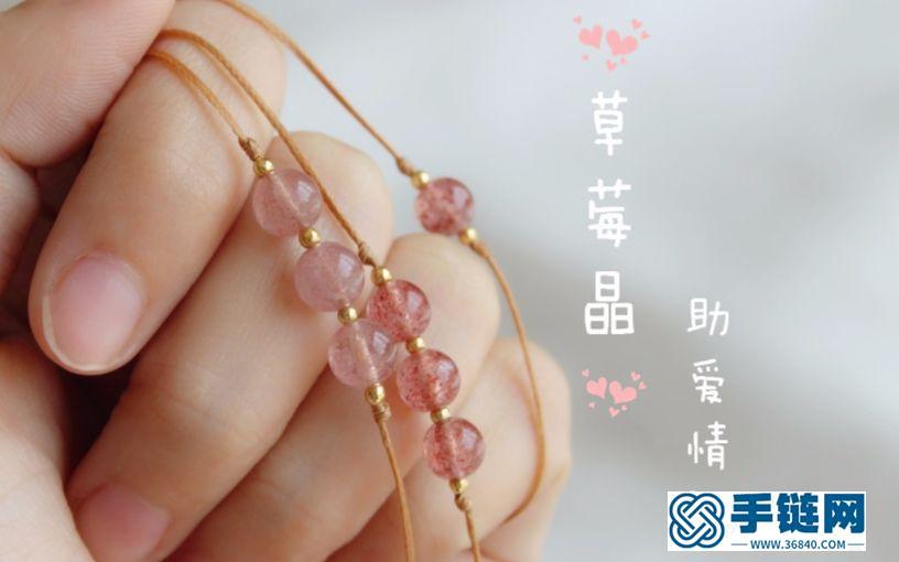 小确幸 草莓晶金珠助运手绳 蜡线款哦结实防水~零基础新手也可以学会的~