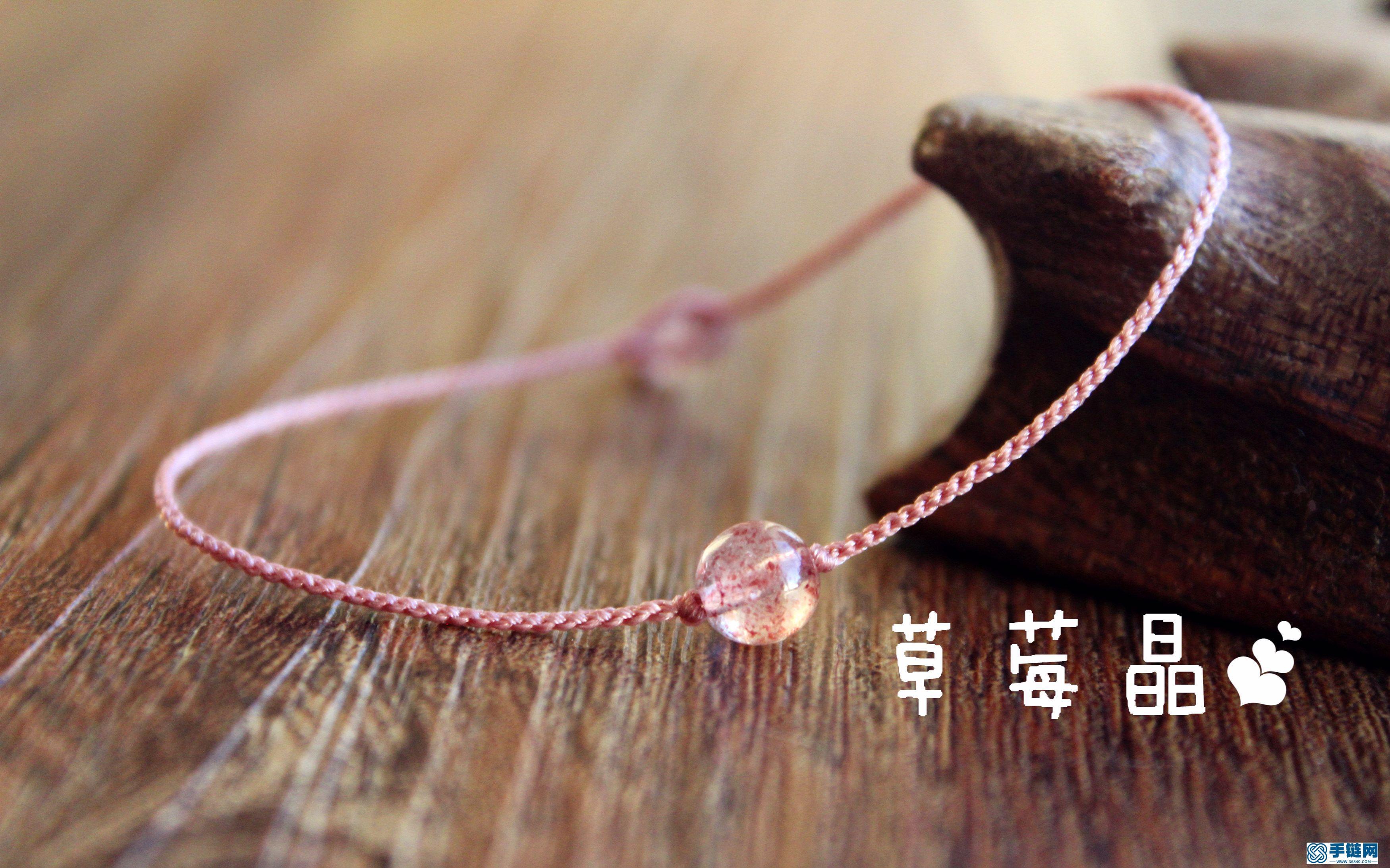 蔷薇 稀有老矿草莓晶极细手绳diy视频教程 女生招桃花手链