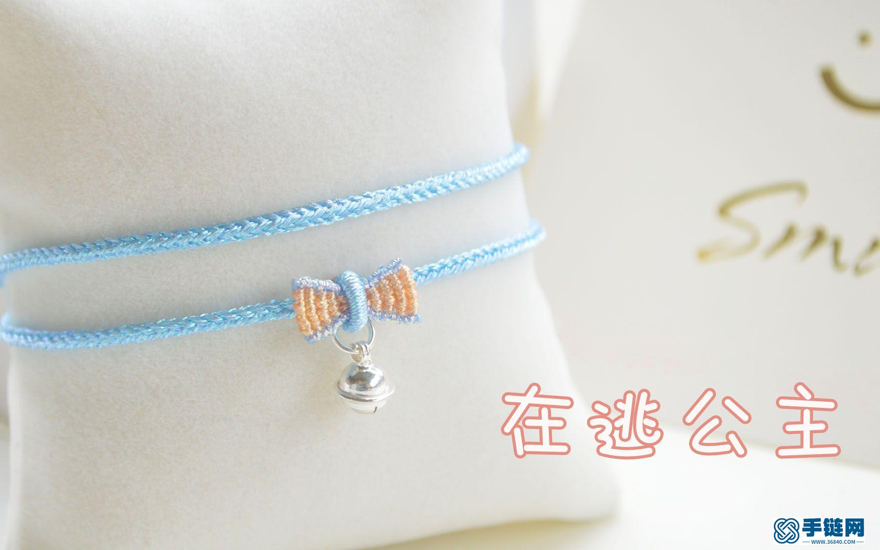 手绳编织教程,幻彩线做的在逃公主,少女心满满