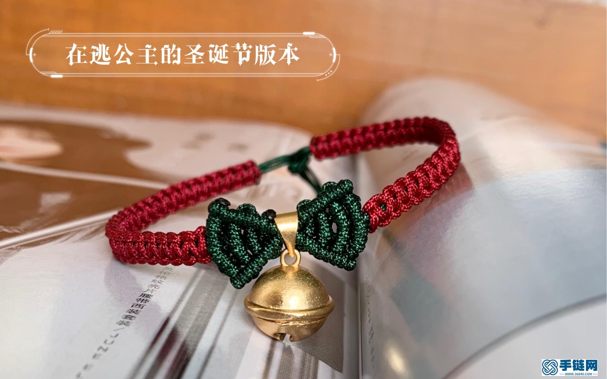手工编绳 在逃公主的圣诞节版本