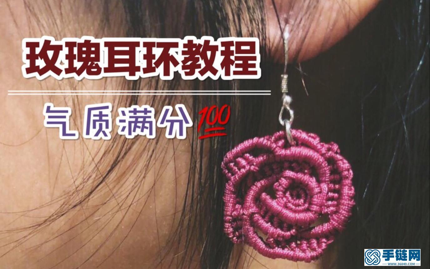 气质满分的玫瑰耳环编绳教程,先收藏了!