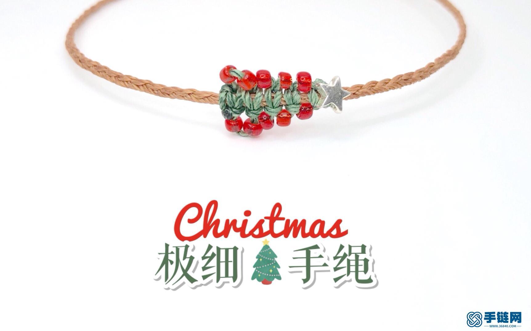 圣诞树手链diy~少女感十足!详细视频教程