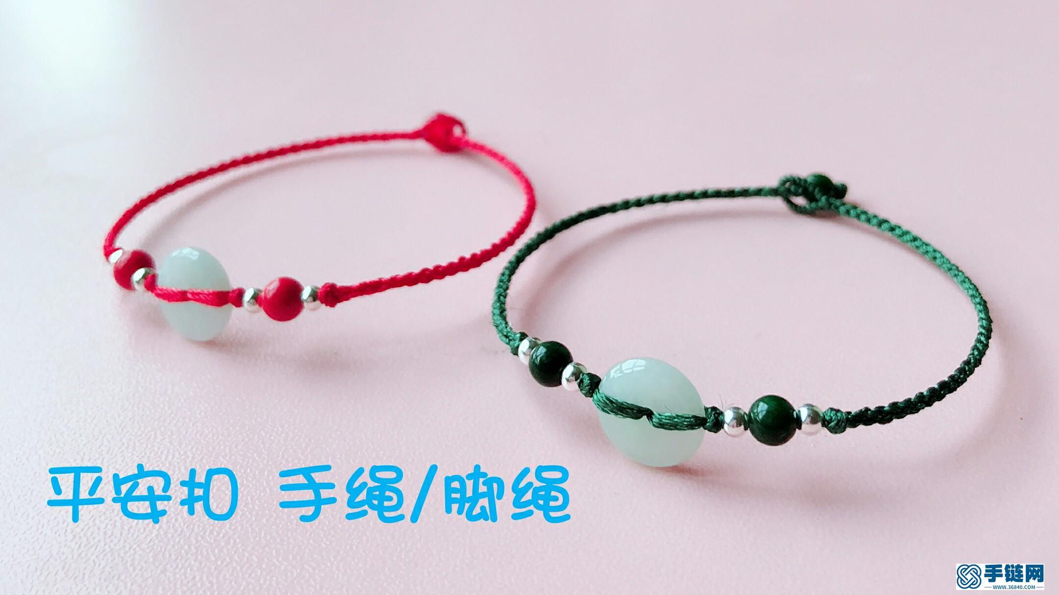 83 翡翠平安扣手绳/脚绳(朱砂、干青)