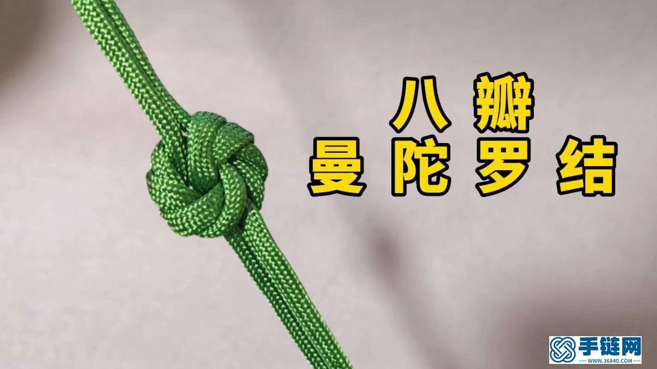中国结之八瓣曼陀罗结