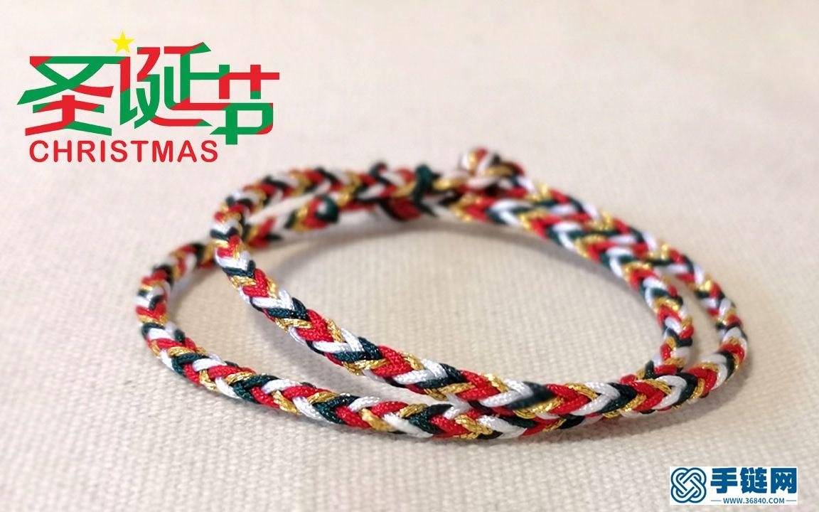 圣诞节手链编织教程,