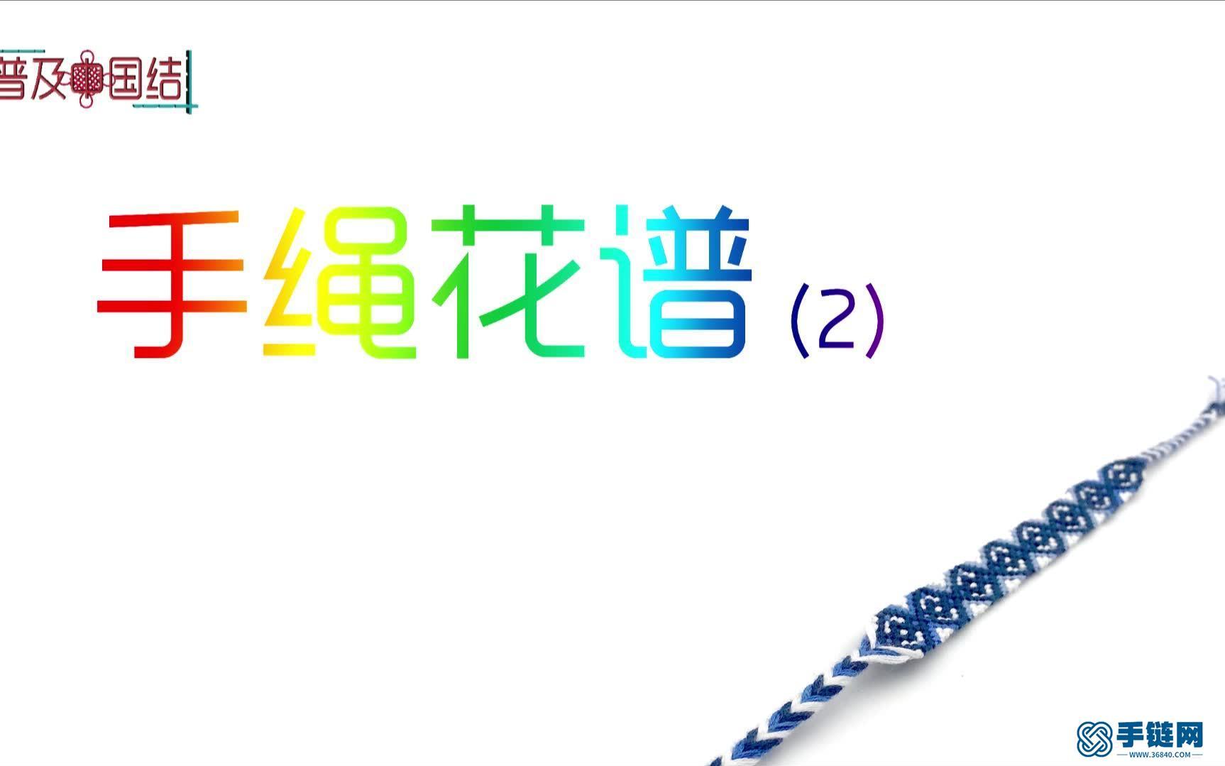 (第33集)--手绳花谱(2)青花信物