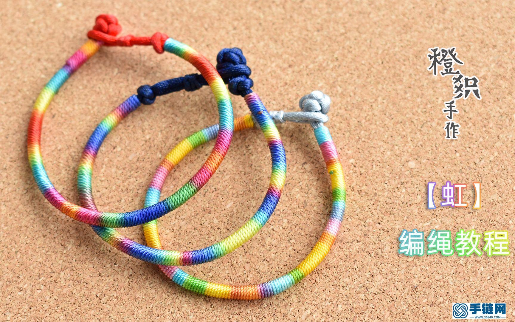 手工编绳虹 五彩绕线手绳教程 纽扣结版 一款美丽的多彩手绳 腕间彩虹~