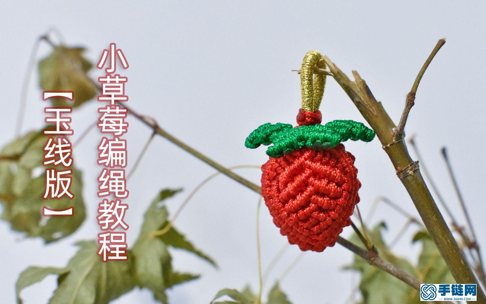 手工编绳小草莓/桃子手绳配饰编织教程 玉线练习版
