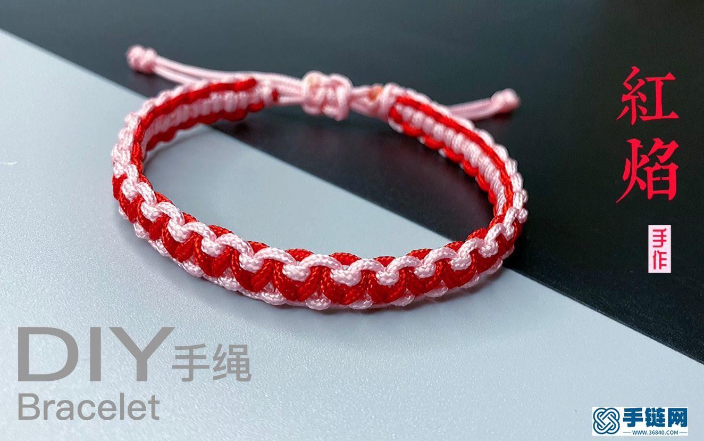 """零基础也能编的一款漂亮手绳""""红焰""""详细编绳教程 学不会你打我"""