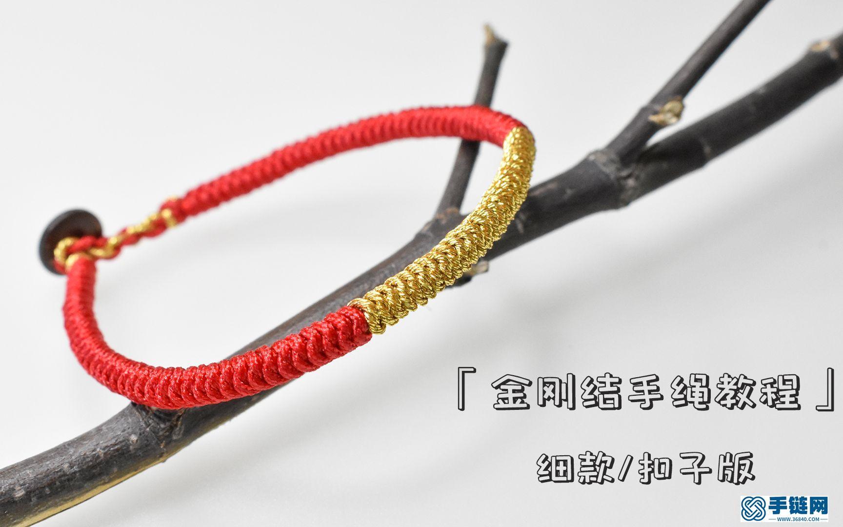 手工编绳金刚结手绳教程 用玉线编织的细版金刚结~编绳基础入门款
