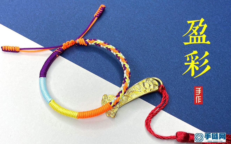 """这是一款编着痛苦戴着快乐的手绳""""盈彩""""编绳手链视频教程"""