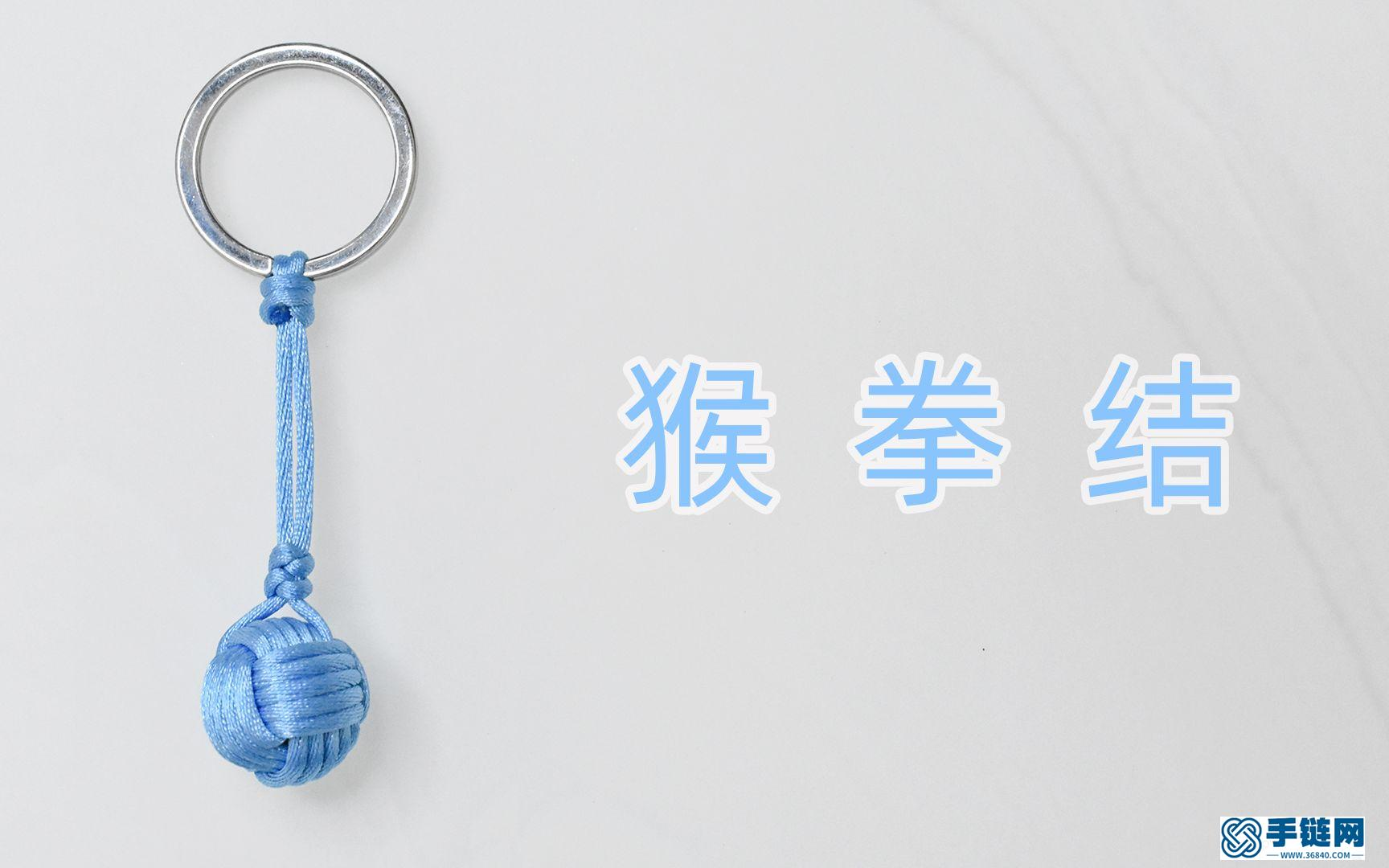 手工编绳猴拳结-编绳配饰教程 用一根线一个弹珠编个球形结~可做挂坠装饰品钥匙扣~