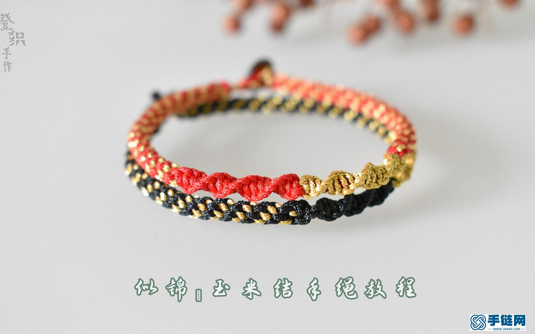 手工编绳似锦·玉米结手绳diy编织教程 玉米结+单向平结 玉线编织 扣子版