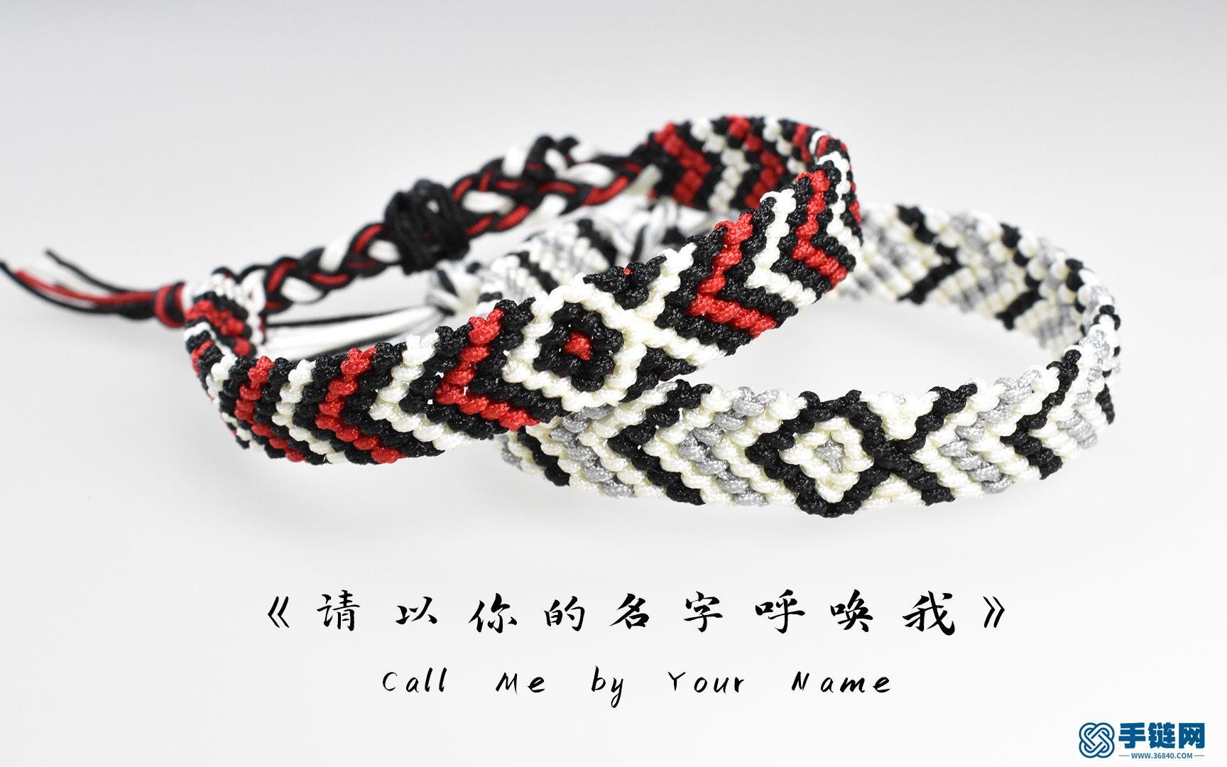 手工编绳elio甜茶同款手绳diy编织教程  Call Me By Your Name 请以你的名字呼唤我 (反斜卷结+三股辫 玉线版教程)