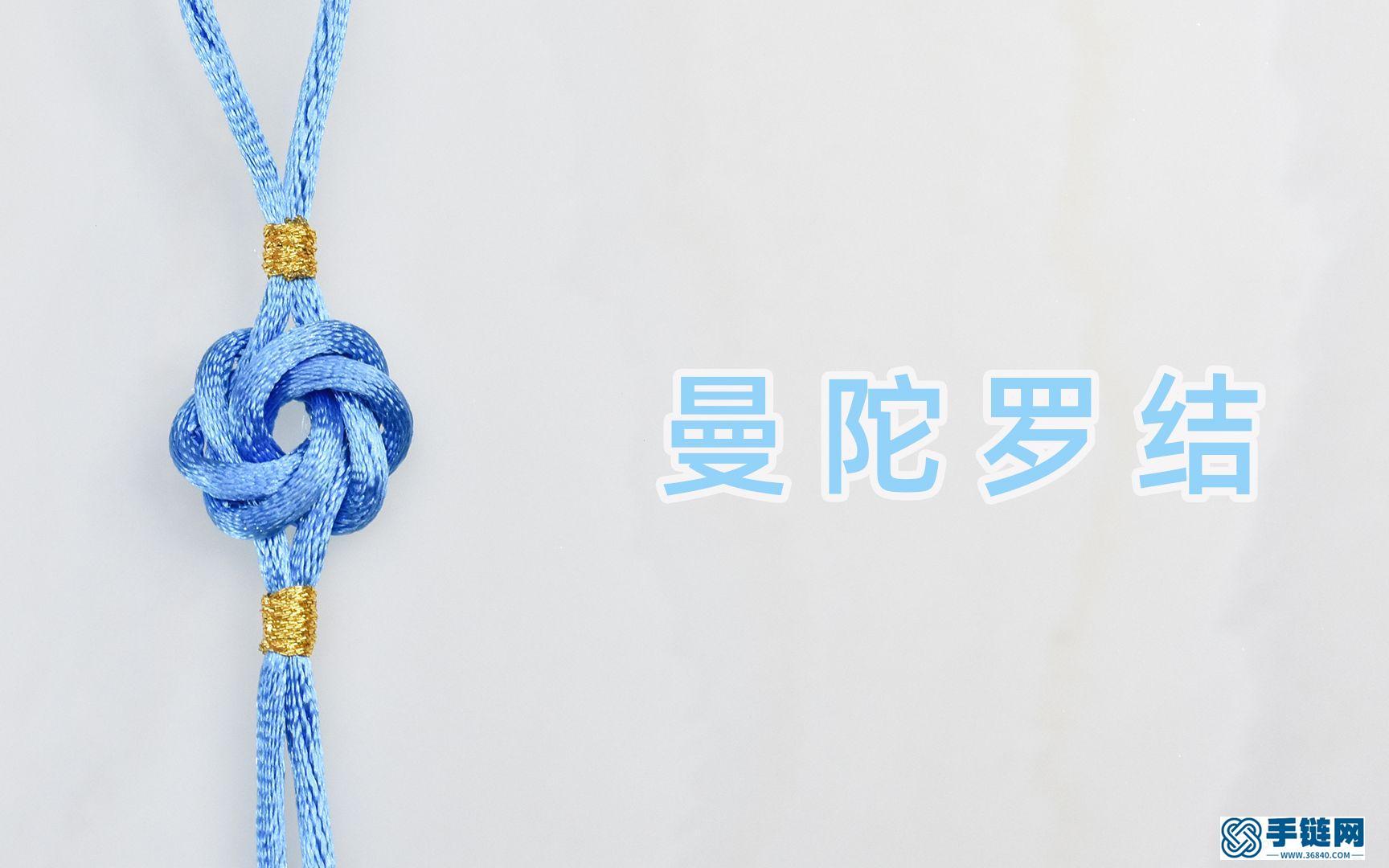 手工编绳曼陀罗结 中国结基础结教程 简单又好学~