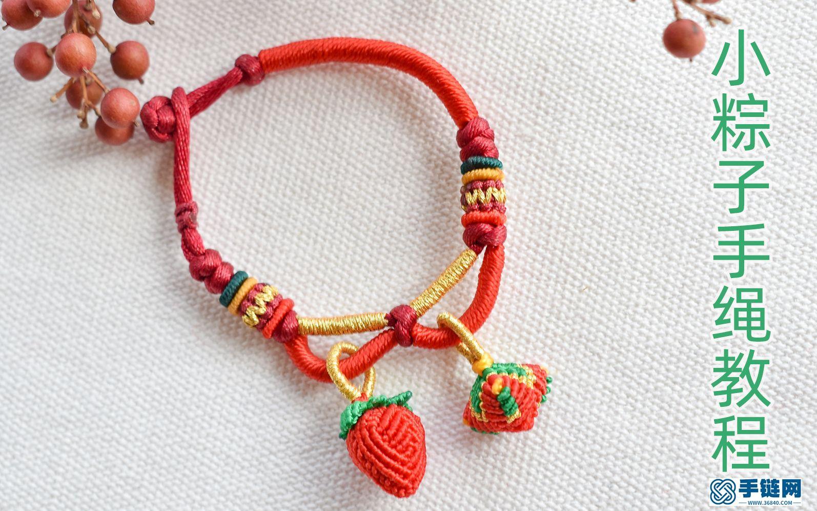 小粽子手绳教程--手工编绳教程 可爱的小粽子绕线手绳